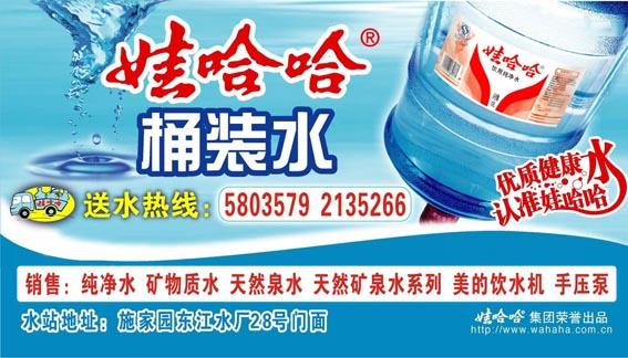 桂林市七星区娃哈哈桶装水配送中心